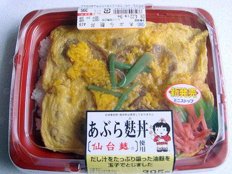 仙台麸丼のお弁当がコンビニで!