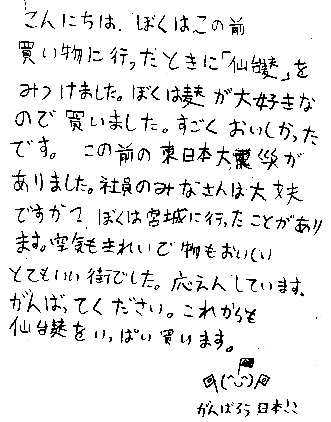 応援のお手紙ありがとうございます