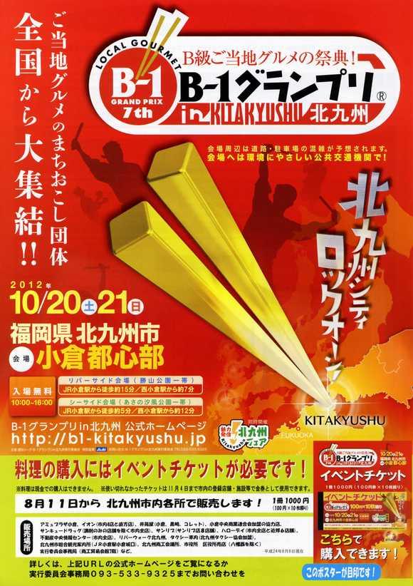 2012 B-1グランプリ in 北九州 開催