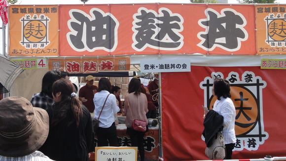 【B-1】油麩丼北九州小倉上陸【GP】