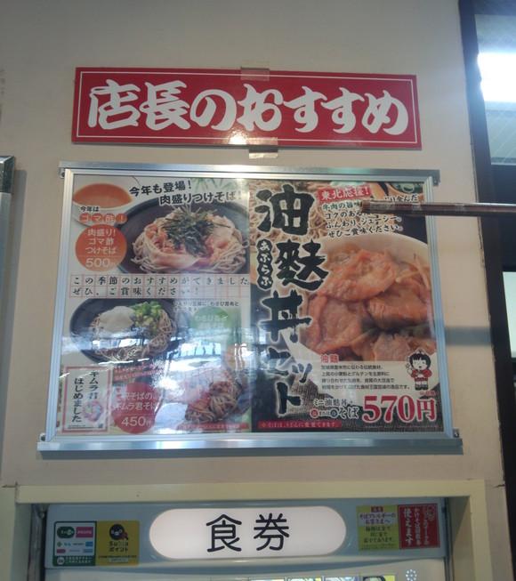 駅そばにて油麩丼セット!