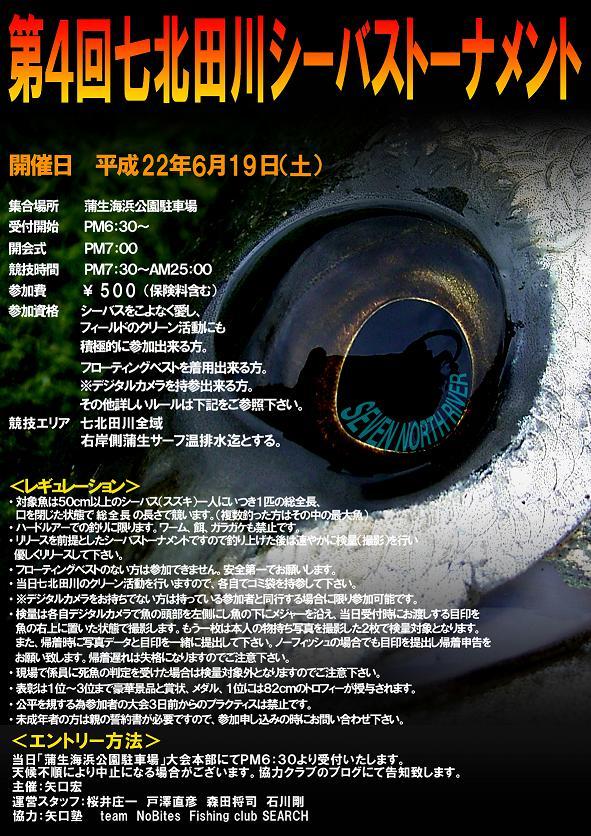 七北田シーバストーナメントのお知らせ