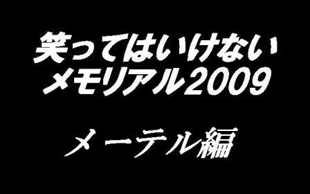 2009メモリアル メーテル