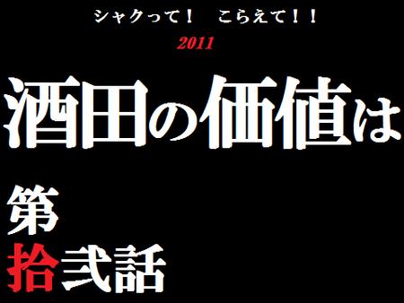 シャクって! こらえて!! 2011