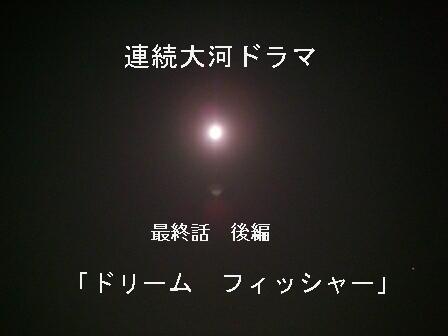 夜の連続大河ドラマ最終話後編