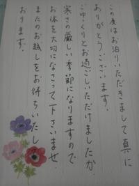 秋保からの手紙