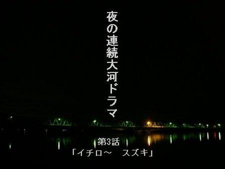 夜の連続大河ドラマ 第3話