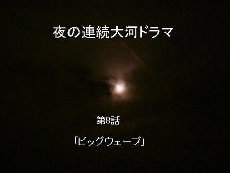夜の連続大河ドラマ 第8話