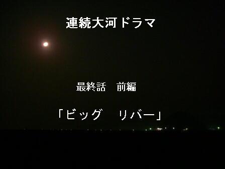 夜の連続大河ドラマ最終話前編