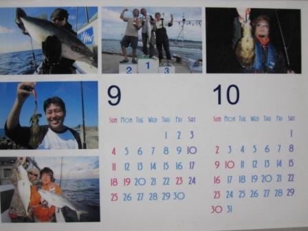UMIなカレンダー