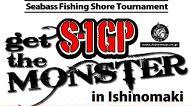 【S-1 GP in Ishinomaki】