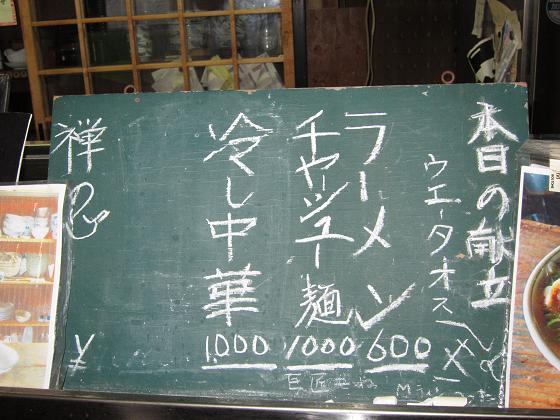 2012北上川サクラマス開始