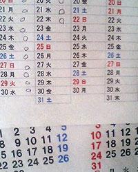 無料配布実用的2008年4月スタート年間月間カレンダー