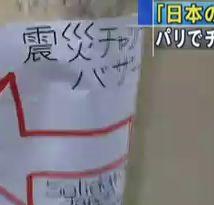東日本大震災パリのチャリティーイベント