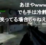 大地震の中命がけでFPSをやる男【M9.0】