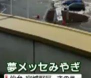 商業施設に津波(視聴者撮影)