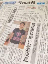 河北新報夕刊一面に☆