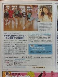 6月より新設☆キッズリズム体操クラス体験会