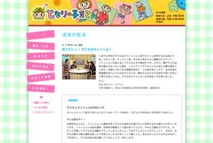 NHK全国放送で放送されました♪