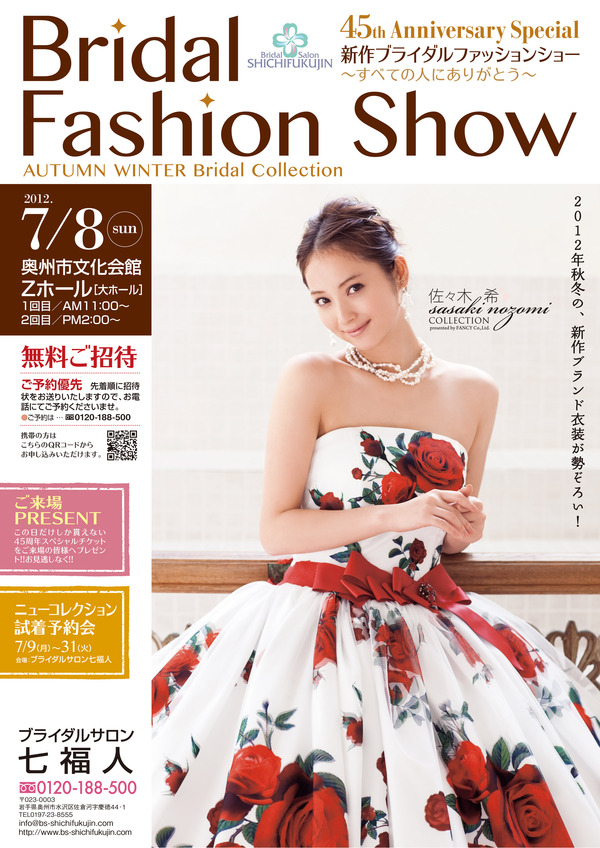 ☆★☆【7/8新作ブライダルファッションショー】☆★☆