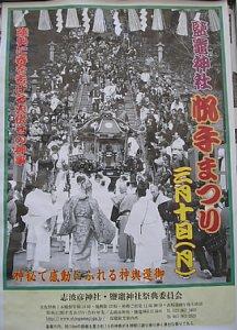 鹽竈神社 帆手まつり(ポスターより)