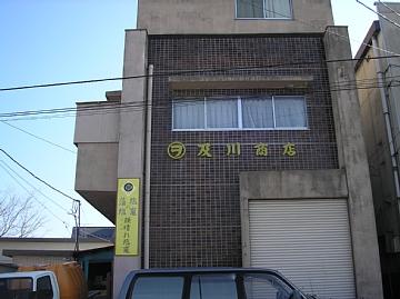 塩竈情報クリップ 2010/04/15