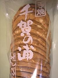 塩竈情報クリップ 2010/05/15