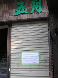 塩竈情報クリップ 2010/06/14