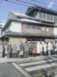 松亀園(旧えびや旅館)の見学会レポート2013/01/19