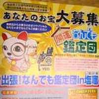 8/18放映「出張! なんでも鑑定団IN塩釜」