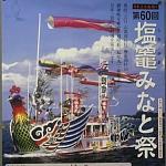 第60回塩竈みなと祭関連記事のまとめ(随時更新)
