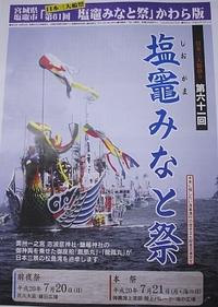 塩竈イベントカレンダー(2008年7月以降)