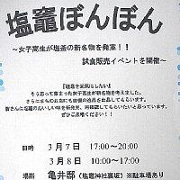塩竈イベントカレンダー(2008年3月以降)