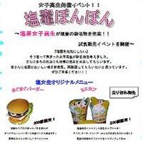 バーガー&カップケーキ~「塩竈ぼんぼん」メニュー決定!