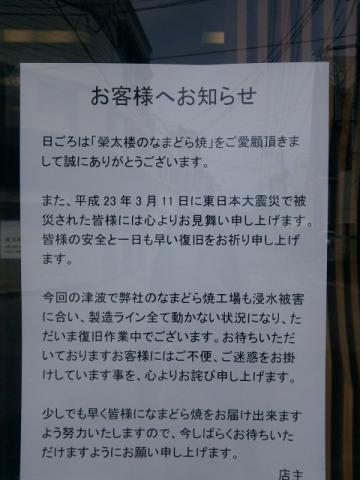 塩竈情報クリップ 2011/04/30