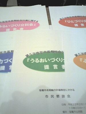 塩竈情報クリップ 2010/02/17