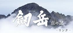 「剣岳 点の記」 映画見ました