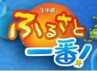 NHK 生中継