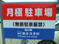 上田中駐車場完成!