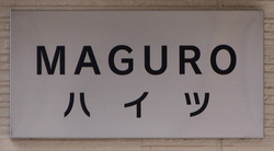 MAGUROハイツ