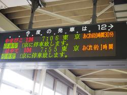 新幹線ストップ