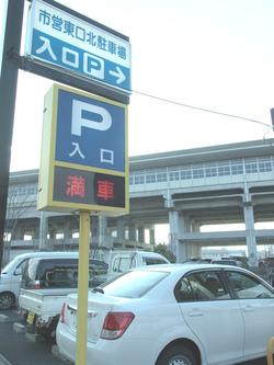 一ノ関駅駐車場事情