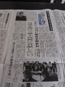 水経新聞の記事