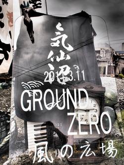 グラウンド・ゼロ~風の広場