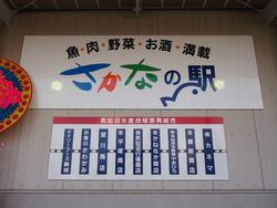 さかなの駅オープン