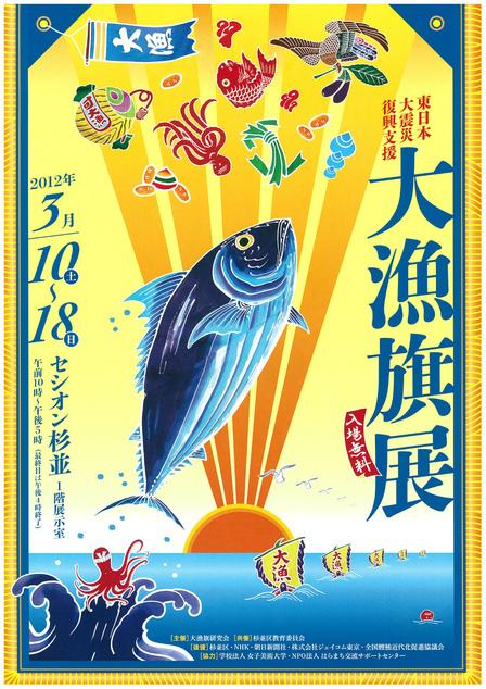 大漁旗展 開催
