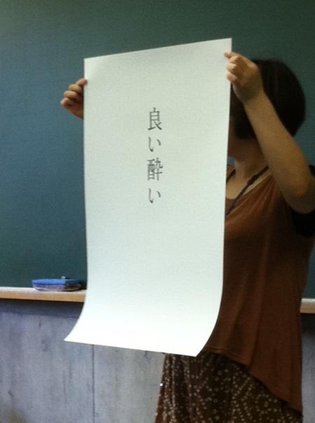 大学生とのコラボ作品〜『元』