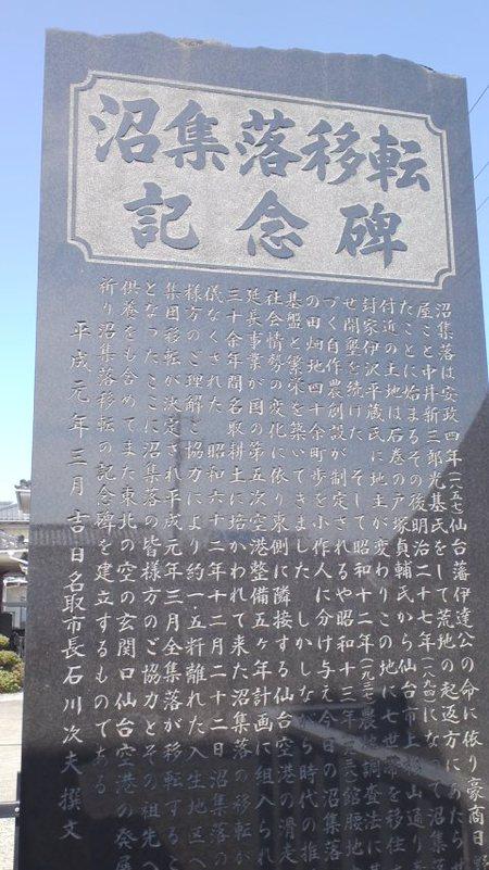 沼集落被災見舞いと伊澤神社