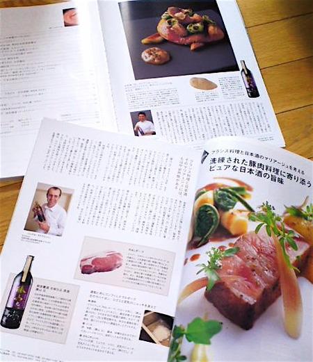 『専門料理』に登場!