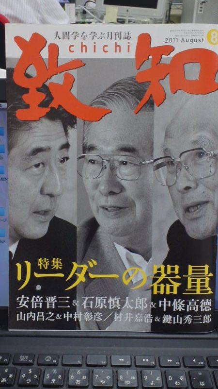 25ansと到知(ちち)